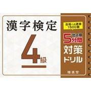 漢字検定4級 5分間対策ドリル [単行本]