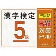 漢字検定5級 5分間対策ドリル [単行本]