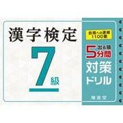 漢字検定7級 5分間対策ドリル [単行本]