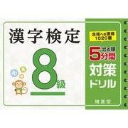 漢字検定8級 5分間対策ドリル [単行本]