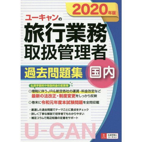 ユーキャンの国内旅行業務取扱管理者過去問題集〈2020年版〉 [単行本]
