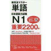新完全マスター単語 日本語能力試験N1 重要2200語 [単行本]