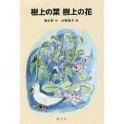 樹上の葉 樹上の花(中国少年文学館) [単行本]