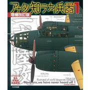 アナタノ知ラナイ兵器1増補改訂版 [単行本]