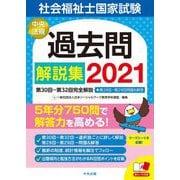 社会福祉士国家試験過去問解説集〈2021〉第30回-第32回完全解説+第28回-第29回問題&解答 [単行本]