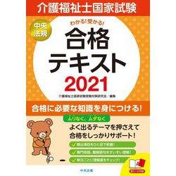 わかる!受かる!介護福祉士国家試験合格テキスト〈2021〉 [単行本]