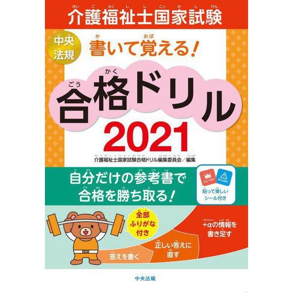書いて覚える!介護福祉士国家試験合格ドリル〈2021〉 [単行本]