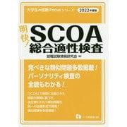 明快!SCOA総合適性検査〈2022年度版〉(大学生の就職Focusシリーズ) [全集叢書]