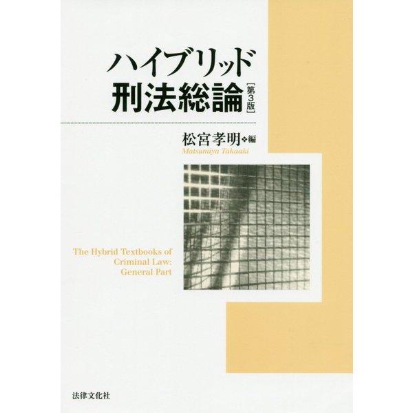 ハイブリッド刑法総論 第3版 [単行本]