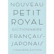 プチ・ロワイヤル仏和辞典 第5版 [事典辞典]