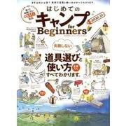 はじめてのキャンプ for Beginners2020-21 (100%ムックシリーズ) [ムックその他]