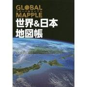 グローバルマップル 世界&日本地図帳 2版 [全集叢書]