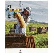 羽音に聴く―蜜蜂と人間の物語 [単行本]