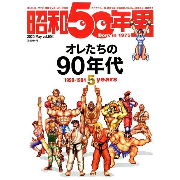 昭和50年男 2020年 05月号 [雑誌]