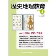 歴史地理教育 2020年 04月号 [雑誌]