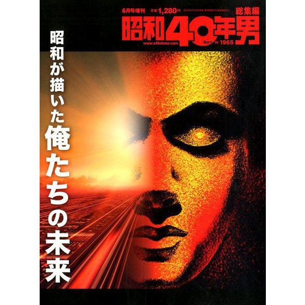 昭和が描いた未来 増刊昭和40年男 2020年 06月号 [雑誌]