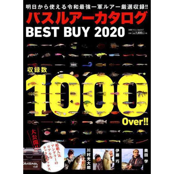 バスルアーカタログ BEST BUY 2020 (別冊つり人 Vol. 517) [ムックその他]