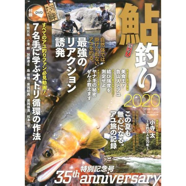 鮎釣り 2020 (別冊つり人 Vol. 518) [ムックその他]