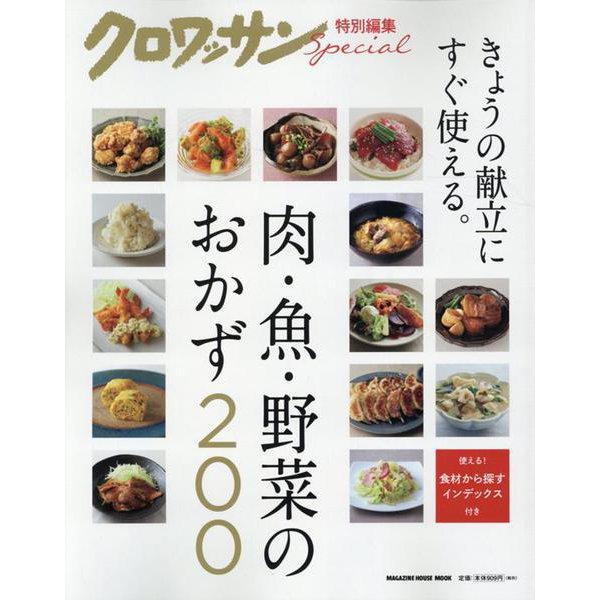 クロワッサン特別編集 肉・魚・野菜のおかず200 [ムックその他]