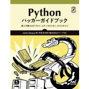 Pythonハッカーガイドブック―達人が教えるデプロイ、スケーラビリティ、テストのコツ [ムックその他]
