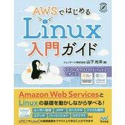 AWSではじめるLinux入門ガイド [ムックその他]