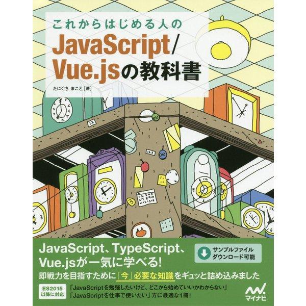 これからはじめる人のJavaScript/Vue.jsの教科書 [ムックその他]
