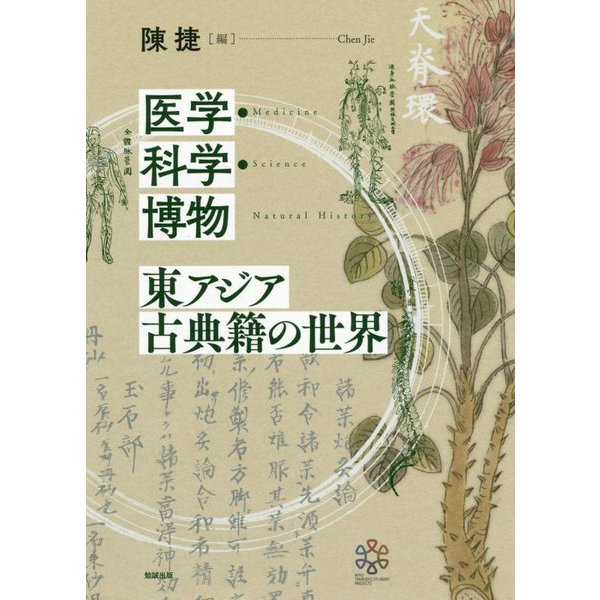 医学・科学・博物 東アジア古典籍の世界 [単行本]
