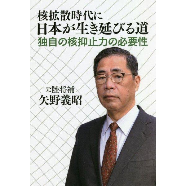 核拡散時代に日本が生き延びる道―独自の核抑止力の必要性 [単行本]