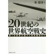 20世紀の世界航空戦史―第1次世界大戦から湾岸戦争まで [単行本]