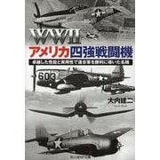 WWⅡアメリカ四強戦闘機 [文庫]