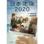 日本沈没2020(文春文庫) [文庫]