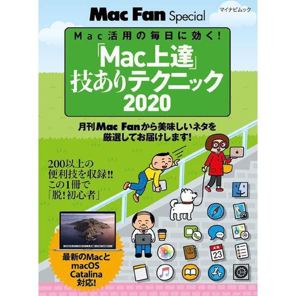 「Mac上達」技ありテクニック 2020 [ムックその他]