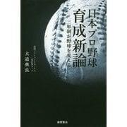 日本プロ野球育成新論―三軍制が野球を変える [単行本]