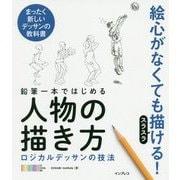 鉛筆一本ではじめる人物の描き方 [ムックその他]
