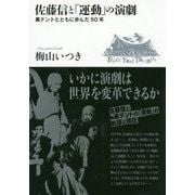 佐藤信と「運動」の演劇―黒テントとともに歩んだ50年 [単行本]