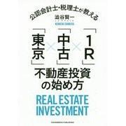 公認会計士・税理士が教える「東京」×「中古」×「1R」不動産投資の始め方 [単行本]