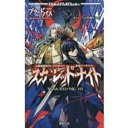 人鬼血盟RPGブラッドパス拡張データブック スカーレッド・ナイト(Role & Roll Books) [単行本]