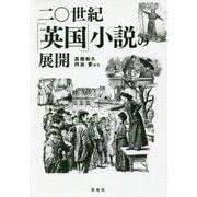 二〇世紀「英国」小説の展開 [単行本]