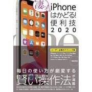 iPhoneはかどる!便利技2020-11/11 Pro/11 Pro Max/XS/XS Max/XR/X/8/8 Plus/7/6sなどに対応 [単行本]