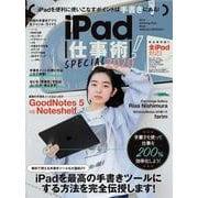 iPad仕事術!SPECIAL 2020-手書きノート大特集! ! [単行本]