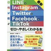 最新 LINE & Instagram & Twitter & Facebook & TikTokゼロからやさしくわかる本 第2版 [単行本]