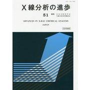 X線分析の進歩〈51〉 [単行本]