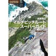 関東周辺マルチピッチルート スーパーガイド(CLIMBING GUIDE BOOKS) [単行本]