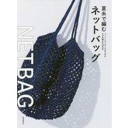 夏糸で編むネットバッグ―コットンやリネンの糸で作るかぎ針編みの33作品 [単行本]