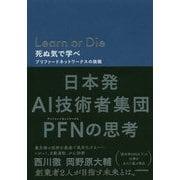 Learn or Die 死ぬ気で学べ―プリファードネットワークスの挑戦 [単行本]