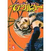 ベアゲルター(5)(シリウスKC) [コミック]