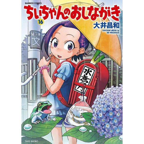 ちぃちゃんのおしながき<16>(バンブーコミックス) [コミック]