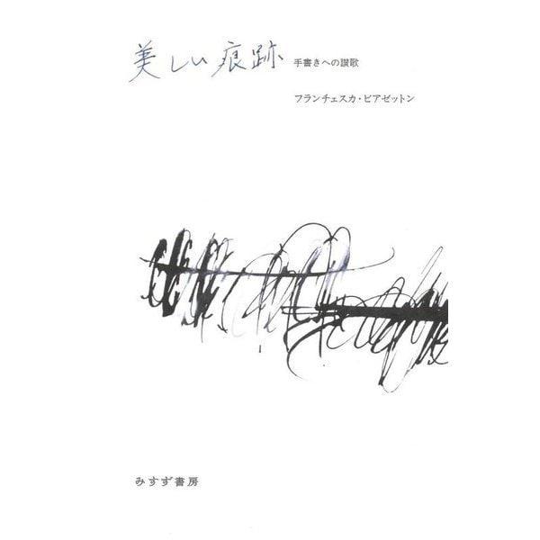美しい痕跡―手書きへの讃歌 [単行本]