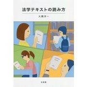 法学テキストの読み方 [単行本]