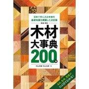 原色 木材大事典200種―日本で手に入る木材の基礎知識を網羅した決定版 新版 [単行本]